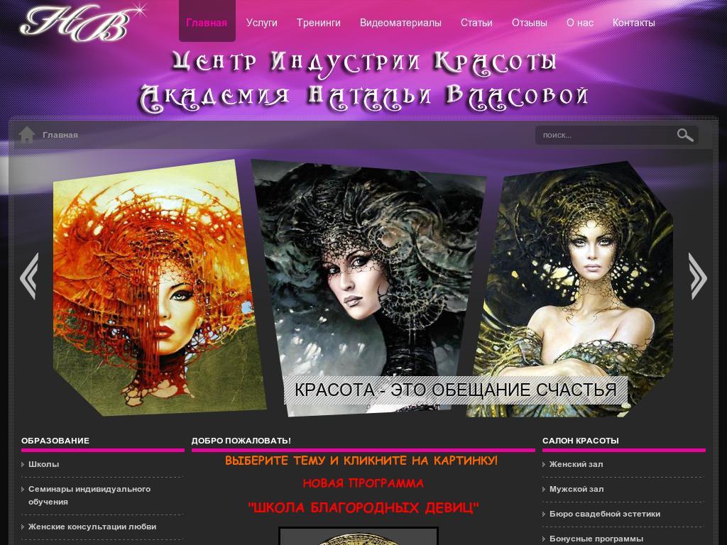 Центра индустрии красоты натальи власовой